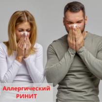 polinosis_ML_ru